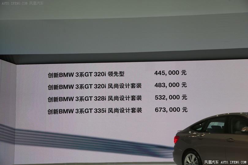 BMW 3系GT上市发布会