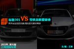标致301对比雪铁龙新爱丽舍 2013上海车展 新车图片