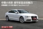 Sportback 2.0T