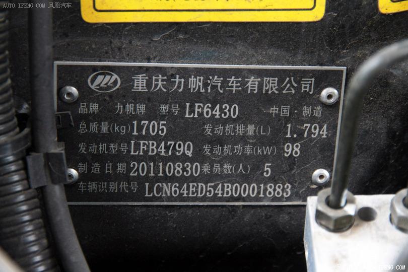 力帆x60发动机电路图