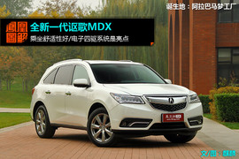 2013款 讴歌MDX 3.5L 精英版