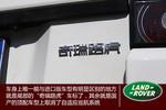 2015款 路虎揽胜极光 2.0T 五门致享版