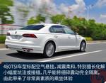 2016款 大众辉昂 480TSI 四驱至尊版