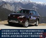 2016款 江铃驭胜S350 2.0T 两驱7座豪华天窗版