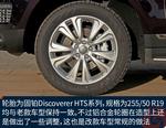 2017款 哈弗H8 2.0T 四驱尊享型
