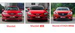 2014款 马自达6 Atenza 阿特兹 2.5L 蓝天至尊版