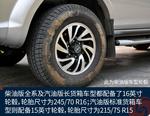 2018款 郑州日产锐骐 2.4L 四驱标箱豪华型