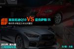 英菲尼迪Q50对比雷克萨斯IS 2013上海车展 新车图片