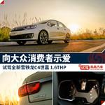 2016款 雪铁龙C4世嘉 1.6THP 基本型