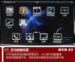 2015款 升级版 比亚迪S7 2.0TID 7座