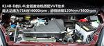2013款 北斗星X5 1.4L VVT 巡航型