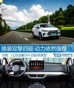 2019款 比亚迪唐DM 2.0T 全时四驱智联创悦型 7座 国VI