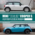 2015款 MINI 五门掀背 COOPER S