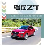 2019款 奇瑞捷豹 E-PACE P250 四驱旗舰版