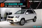起亚狮跑 2013深港澳车展 新车图片