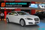 捷豹XF 2013深港澳车展 新车图片