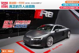 ??R8 2015日内瓦车展 新车图片