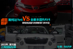 斯柯达Yeti对比丰田RAV4 2013上海车展 新车图片