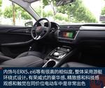 2018款 荣威Ei5 互联网旗舰版