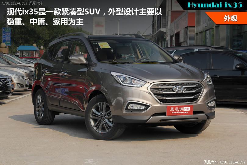 2013款2013款ix35改装2014款现代ix352014款现代ix35图片新款ix35北京