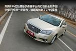 2012款 奔腾B90 2.3L自动旗舰型