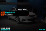 长安致尚XT 2013上海车展 新车图片