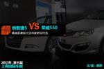 纳智捷5对比荣威550 2013上海车展 新车图片