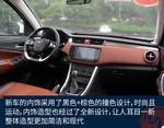 2016款 北汽幻速S3L 1.5L 手动尊贵型