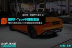 捷豹F-Type 2013上海车展 新车图片