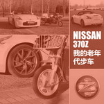 日产370Z图解图片