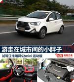 2017款 江淮瑞风S2mini 1.3L 手动运动版