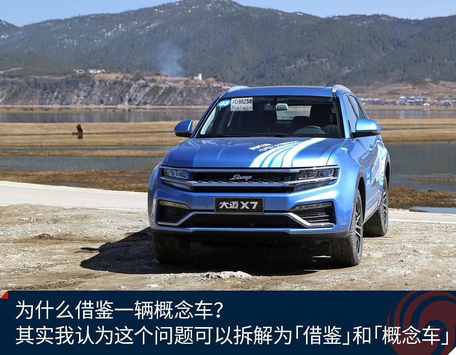 汽车图片 众泰汽车 大迈x7 2017款 1.