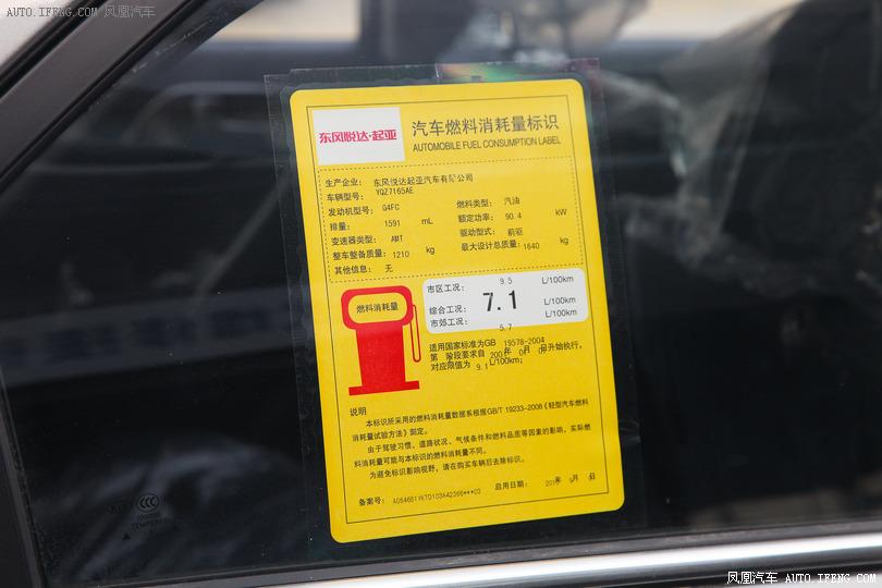【福瑞迪图片】_2012款 1.6l gls 自动纪念版 图片