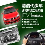 2014款 江淮和悦iEV4